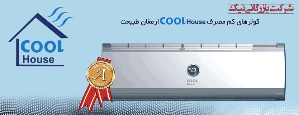 کولر اسپلیت مدل دیواری CoolHouse | بازرگانی نیک