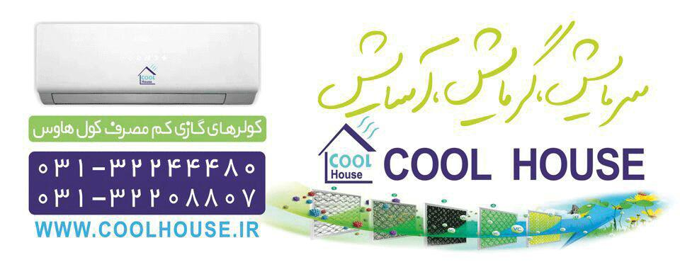 coolhouse_tel